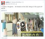 페이스북 라이브 동영상을 활용한 브랜드 커뮤니케이션