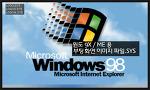 윈도 9X/ME 용, 부팅화면 로고 이미지 파일.SYS (Logo.sys)