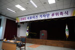 문경의 소통을 위한 SNS서포터즈 기자단 발대식