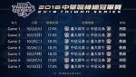 2016 CPBL 챔피언시리즈 안내 - EDA Vs 중신슝디