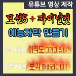 모션5로 불꽃/화염 효과 만들기 (파이널컷프로와 연동)