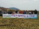 갯마을 주민과 함께하는 어린이 습지레인저-시민과 함께하는 농사체험3