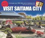 일본에서 무료로 데이터 사용하는 방법 / Tokyo, Saitama 여행시 꼭 알아둡시다!!