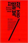 『자발적 복종』 에티엔 드 라 보에시 (생각정원, 2015)