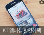 롯데월드, 뚜레쥬르, CGV! KT 멤버십 더블할인 혜택정리!