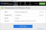 멀웨어 악성코드 제거 프로그램 추천 Malwarebytes Anti-Malware(멀웨어바이트)