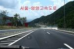 서울양양고속도로 후기, 국내 최장 인제양양터널, 내린천 휴게소