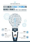 [서울기업경제인협회 주최] CEO에게 디지로그브랜딩의 미래를 말하다 by 지식소통가 조연심