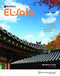 EL-Safe 2016년 중문판