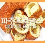 파주 프로방스 베이커리 온라인 주문하기, 마늘빵 넘 맛있당~♡ 베이커리 집에서 즐기는 방법