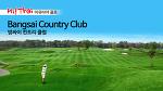 Hi Thai 하이타이 아유타야 3색/4색 골프 및 호텔-방싸이 컨트리 클럽 Bangsai Country Club
