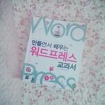 17/72 - 만들면서 배우는 워드프레스 교과서
