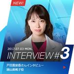 번역┃「코드 블루 시즌3(コード・ブルー 3rd SEASON)」 INTERVIEW #3 토다 에리카 - 히야마 미호코 역