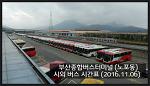 부산종합버스터미널 (노포동) 버스 시간표 (2016.11.06 기준)