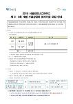 [SBA/9.30마감]2016 서울파트너스하우스 제2·3회 개별 수출상담회 참가기업 모집!