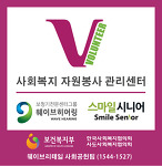 """웨이브히어링(보청기), 스마일시니어(노인재가) - """"사회복지 자원봉사 관리센터 지정"""""""