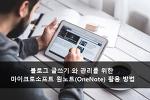 블로그 글쓰기 와 관리를 위한 마이크로소프트 원노트(OneNote) 활용 방법
