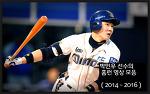 NC 다이노스 - 박민우 선수의 홈런 영상 모음 (~2016)