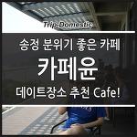 송정 해수욕장 분위기 좋은 카페, 카페윤 데이트장소 추천 까페윤