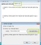 윈도우 7 업데이트 오류 80072F8F