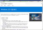 윈도우 7에서 윈도우 10으로 지금!바로!빠르게! 업그레이드하기