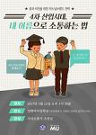"""[강화여자중학교 200명 대상] 지식소통가 조연심의 """"4차 산업시대, 내 이름으로 소통하는 법"""""""