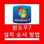 윈도우7 64비트 설치 방법 쉽게하자