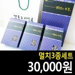 [완도전복 & 건어물 산지직송~ 갯돌소리전복] 완도산 3종 멸치선물세트 30,000원~~~