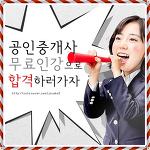 공인중개사인터넷강의 두려워말랏!
