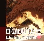 광화문 디저트 맛집 티라미수 조지러 와♡ 마피아디저트 티라미슈 가격 디타워 카페