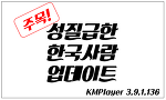 KM플레이어 PC버전 업데이트 3.9.1.136