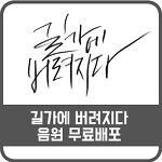 길가에 버려지다 노래 음원무료배포예정 이승환 이효리 전인권