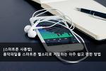 음악 파일을 스마트폰 벨소리로 저장하는 아주 쉽고 편한 방법