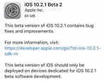 iOS 10.2.1 베타2 IPSW 다운로드 링크 및 iOS 10.2.1 퍼블릭 베타2 업데이트 방법