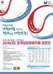 [공모전] 2016년도 호국보훈문예작품 공모전(8/15~9/30)