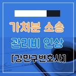 가처분 소송 관리비 상승
