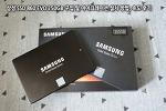 삼성 SSD 860 EVO 250GB 구입 및 마이그레이션 설치 방법, 속도 측정 후기