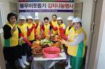 신천지자원봉사단 전북지부, 소외 이웃 위한 김장나눔 '감동'