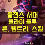 롤 시즌8 룰루 룬, 템트리, 스킬트리 (feat.플라이)