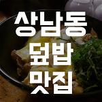 창원 상남동 맛집 :: 일본 느낌나는 덮밥 전문점 지구당