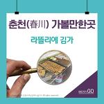 춘천 가볼만한곳 소개 : 라뜰리에 김가
