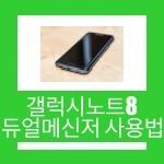 갤럭시노트8 듀얼메신저 기능으로 카카오톡 계정 2개 로그인 하기