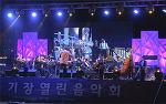 2017 기장열린음악회 개최