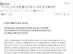 노무현 죽이기로 재미 본 조선일보의 김경수 죽이기