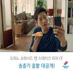 [도미노피자 송중기] 슈퍼시드 앤 스테이크 피자 CF 촬영 현장&움짤 대공개!