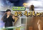 4월 청년성서모임 요한묵시록 영상강의 안내