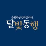 수원화성 달빛동행 2017 - 야간관람 테마체험