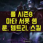 롤 시즌8 서폿 쉔 룬, 템트리, 스킬트리(feat. 마타)