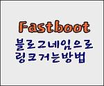 티스토리 FastBoot  반응형스킨 블로그홈으로 링크거는방법