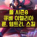 롤 시즌8 이렐리아 룬, 템트리, 스킬 (feat. 큐베)